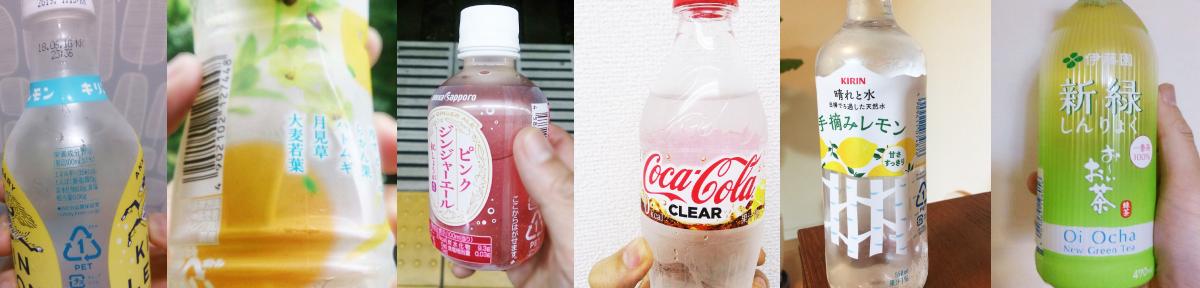 いろいろな飲料のラベルデザイン