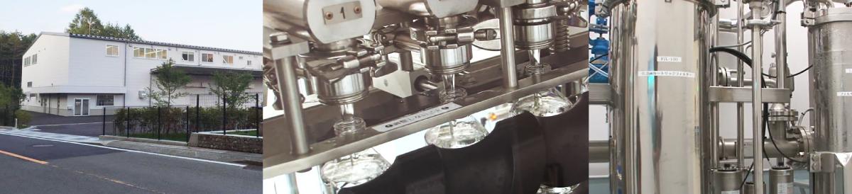 安心・安全なオリジナル水の製造工場
