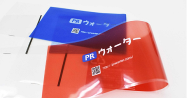PRウォーターのロゴが印刷されたオリジナルラベル2枚