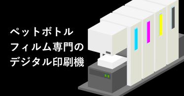 デジタル印刷機のイラスト