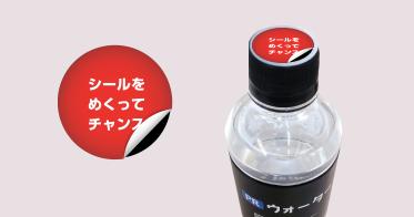 2層シールを使ったペットボトルラベルシール