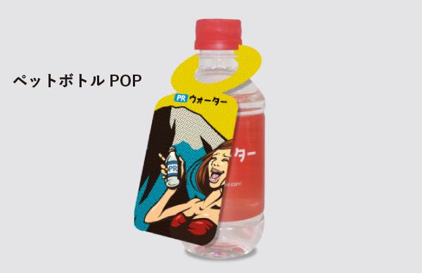 ペットボトルPOP