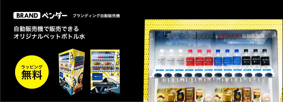 自動販売機で販売できるオリジナルペットボトル水