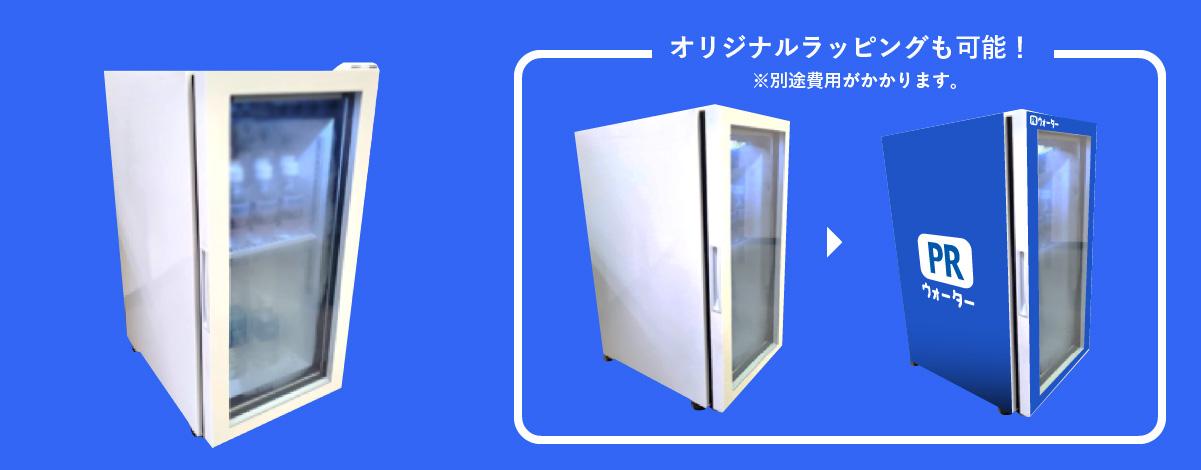 PRウォーターショーケース型冷蔵庫