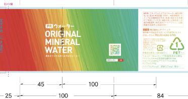 オリジナル水は既製品の名入れではなく自由にデザインできる