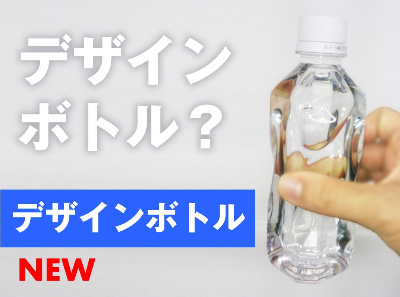 デザインボトル