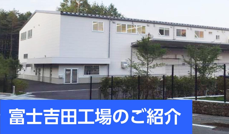 オリジナルペットボトル水を充填する富士吉田工場