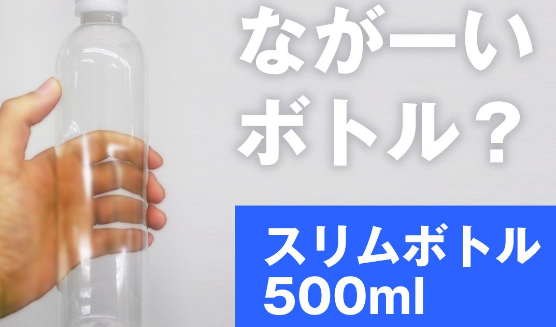 スリムボトル500ml