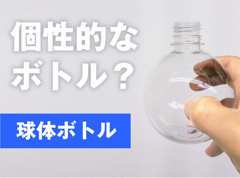 個性的なボトル!球体ボトル