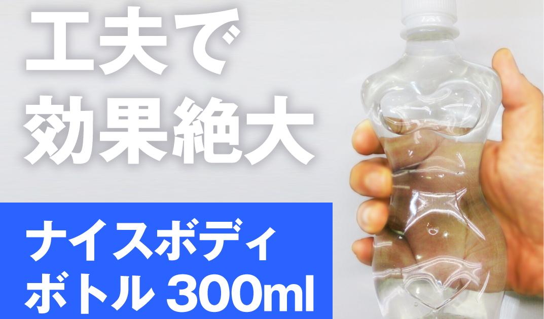 ナイスボディボトル300mlはユニフォームなど工夫で効果絶大