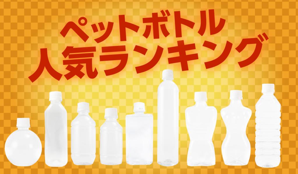 オリジナルのペットボトル人気ランキング