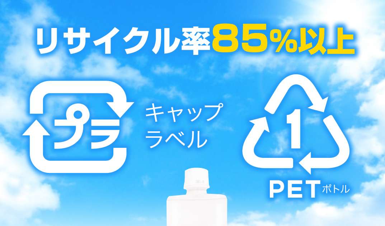 ペットボトルのリサイクル率は85%以上