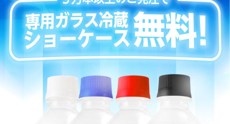 専用ガラス冷蔵ショーケース無料