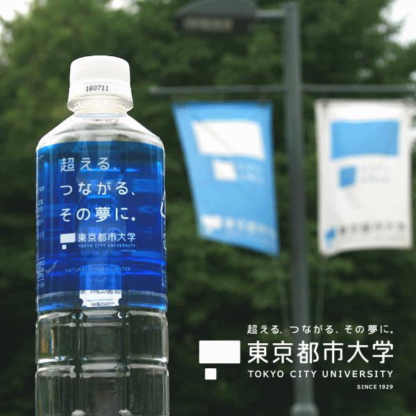 東京都市大学のオリジナル水