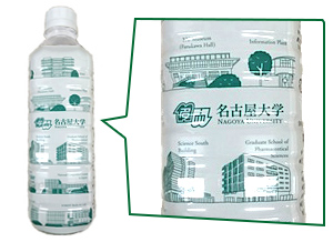 名古屋大学のオリジナル水