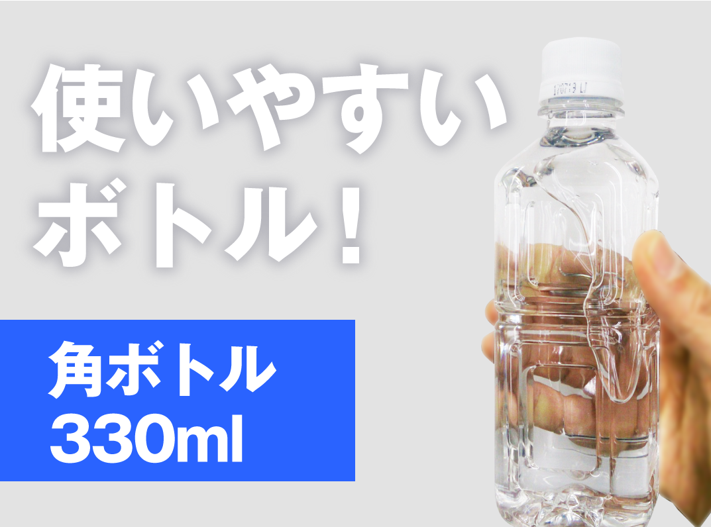 使いやすいペットボトル角ボトル330ml