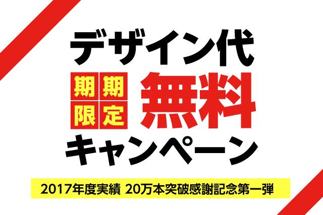 ペットボトルのオリジナルラベルのデザイン無料キャンペーン