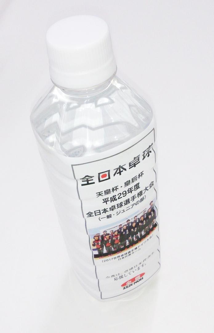 全日本卓球大会とイベントのオリジナルペットボトル水の別カット