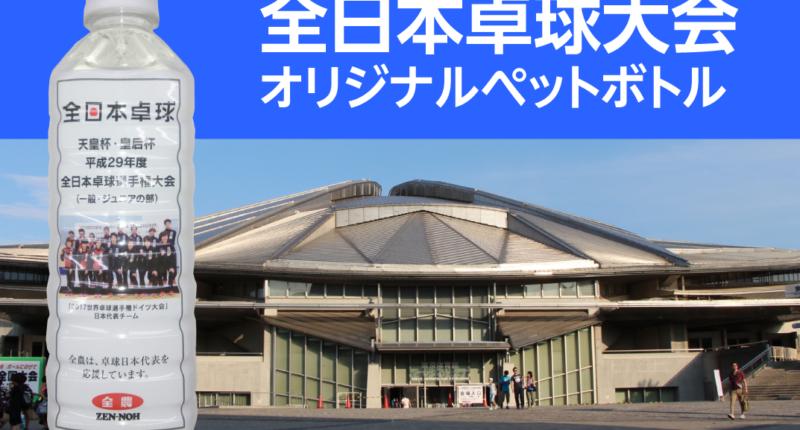 全日本卓球大会オフィシャルオリジナルペットボトル作成