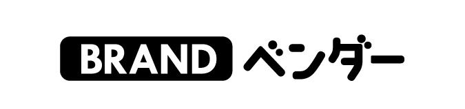 BRANDベンダーロゴ