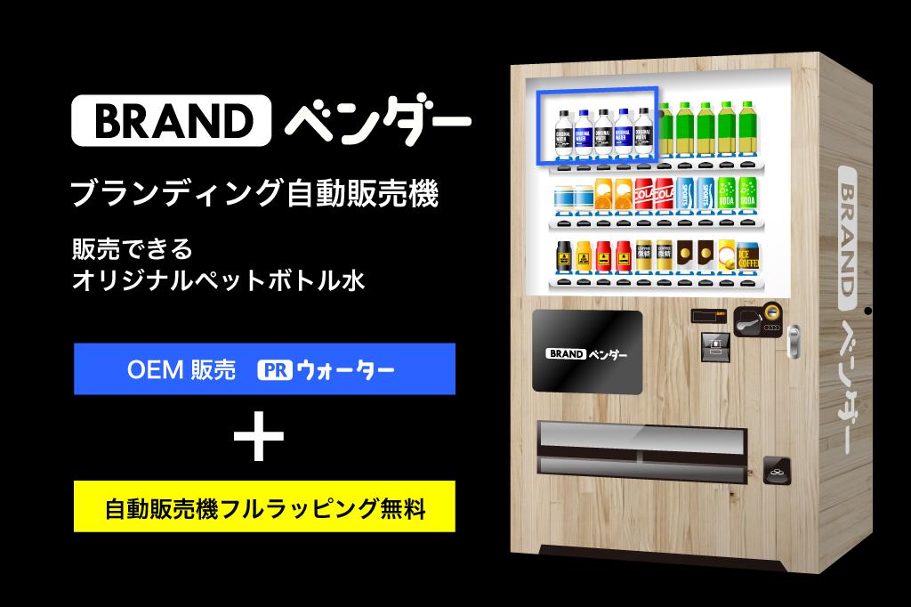 ブランディング自動販売機 BRANDベンダーOEM販売できるオリジナルペットボトル水