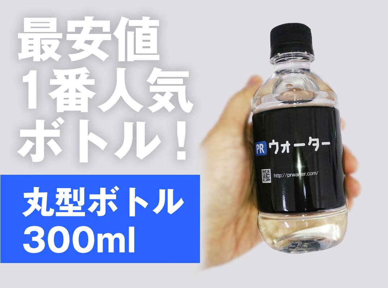 最安値&一番人気な丸型ボトル300ml