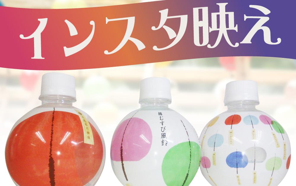 インスタグラムやツィッターで取り上げられる球体ペットボトルの写真
