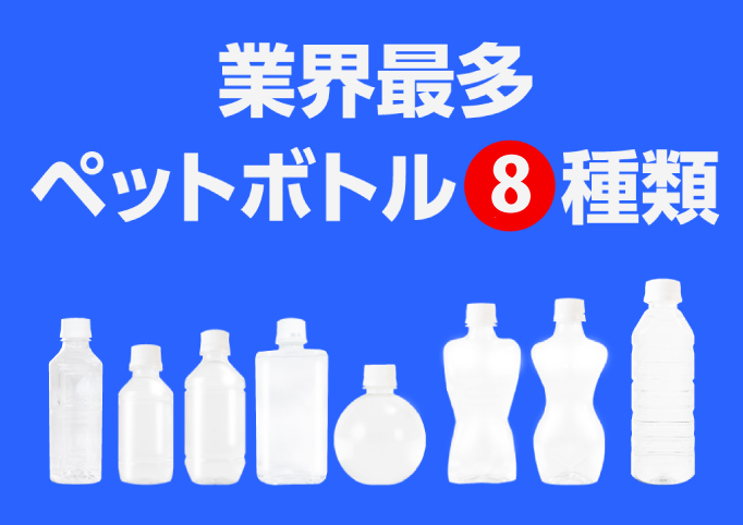 業界最多ペットボトル8種類