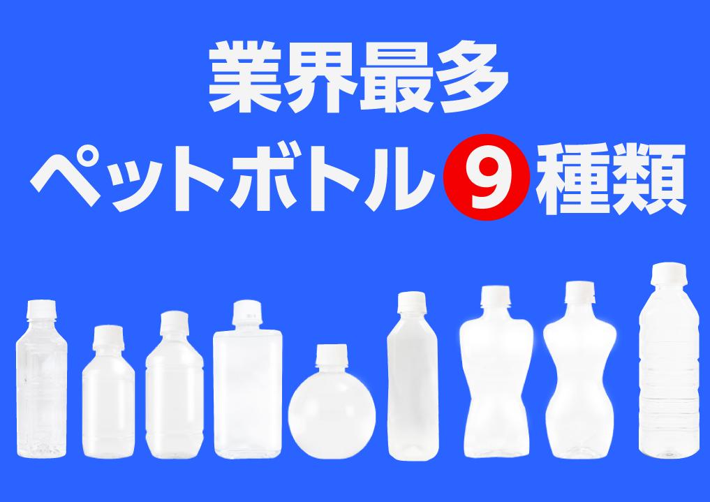 業界最多オリジナルボトル9種類