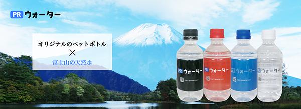 オリジナルラベルのペットボトル水