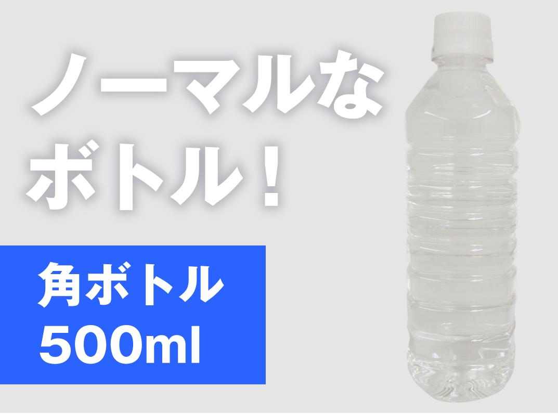 ノーマルなボトル角ボトル500mlのオリジナルボトルの正面図