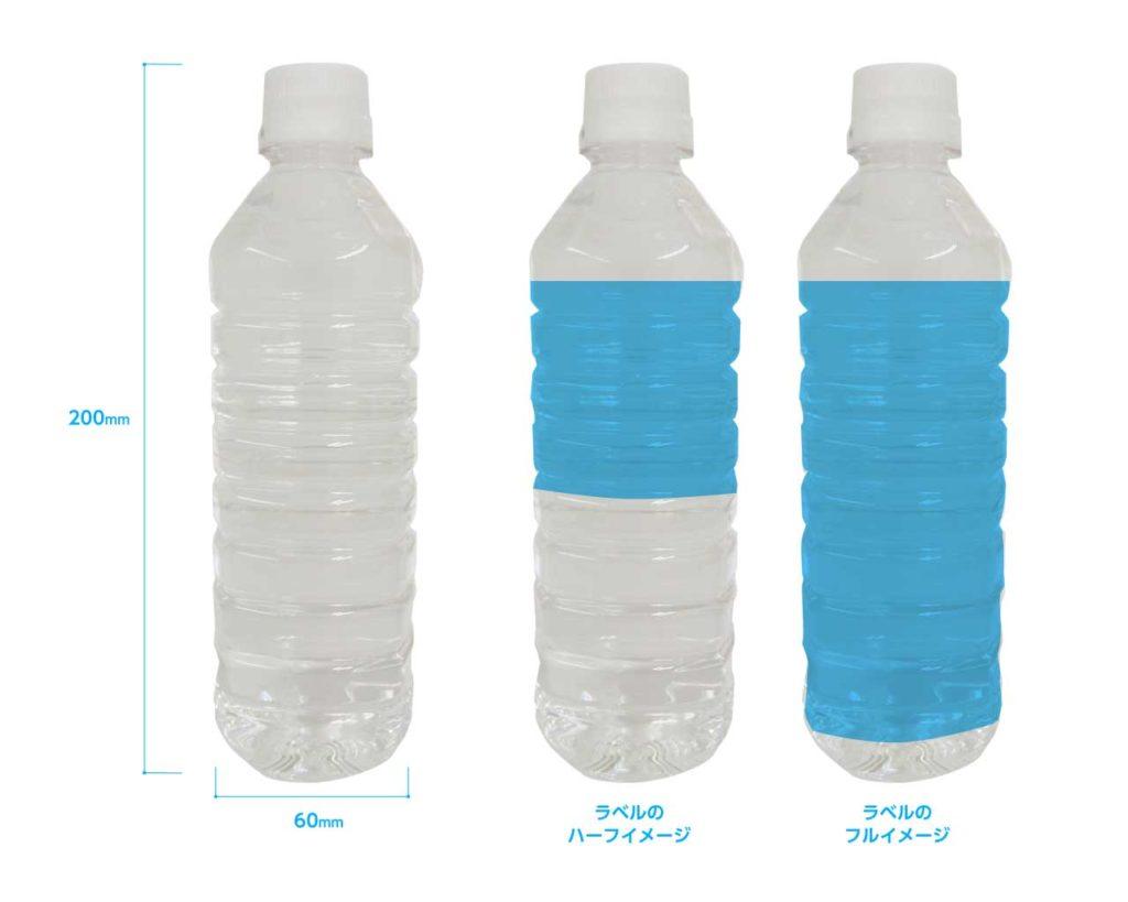 500mlオリジナル角ボトルのサイズおよびハーフサイズラベルとフルラベルのサイズ