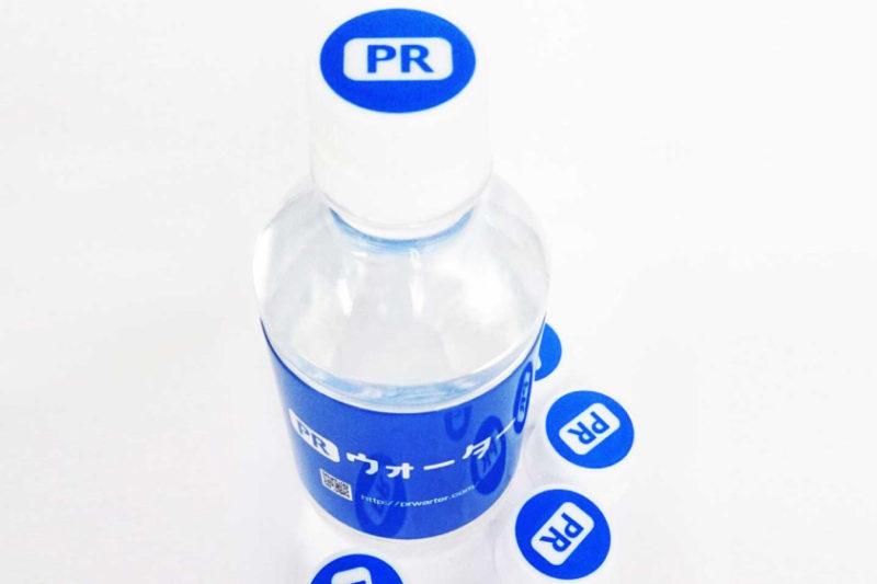 ペットボトルキャップ印刷が300本から可能に