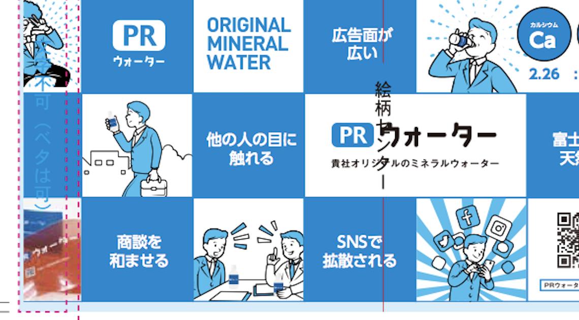 プレミアムインセンティブショー用オリジナルラベル水